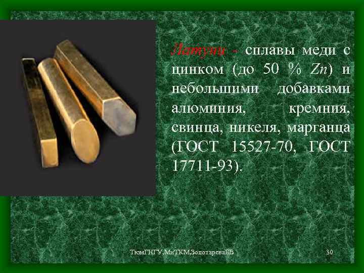 Медь и ее сплавы - история материала, его свойства и применение + видео