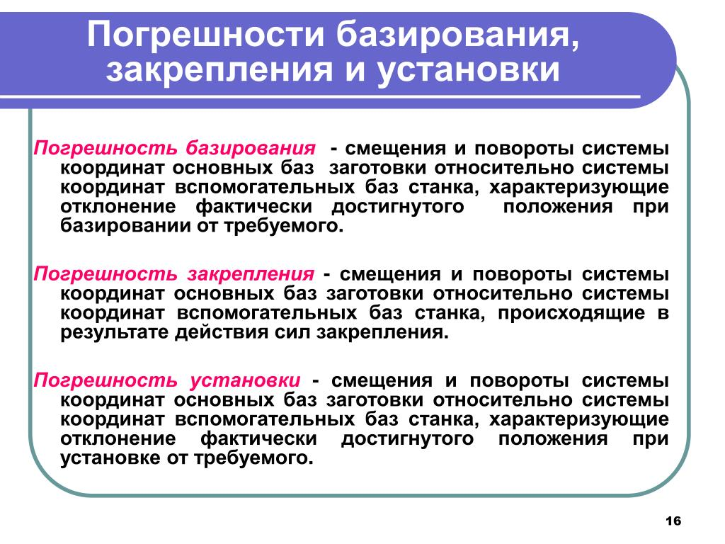 19.методы определения и учета погрешностей