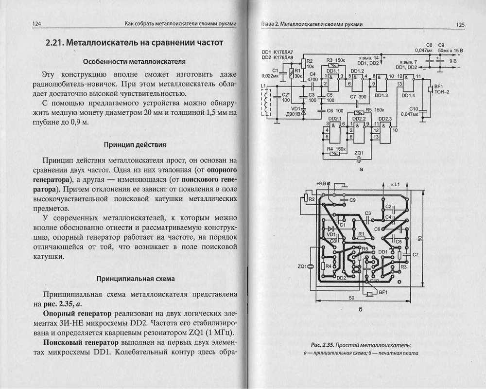 Как сделать металлоискатель своими руками, видео, схема металлоискателя - ремонт220