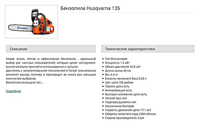 Бензопила хускварна 450e: особенности и преимущества модели
