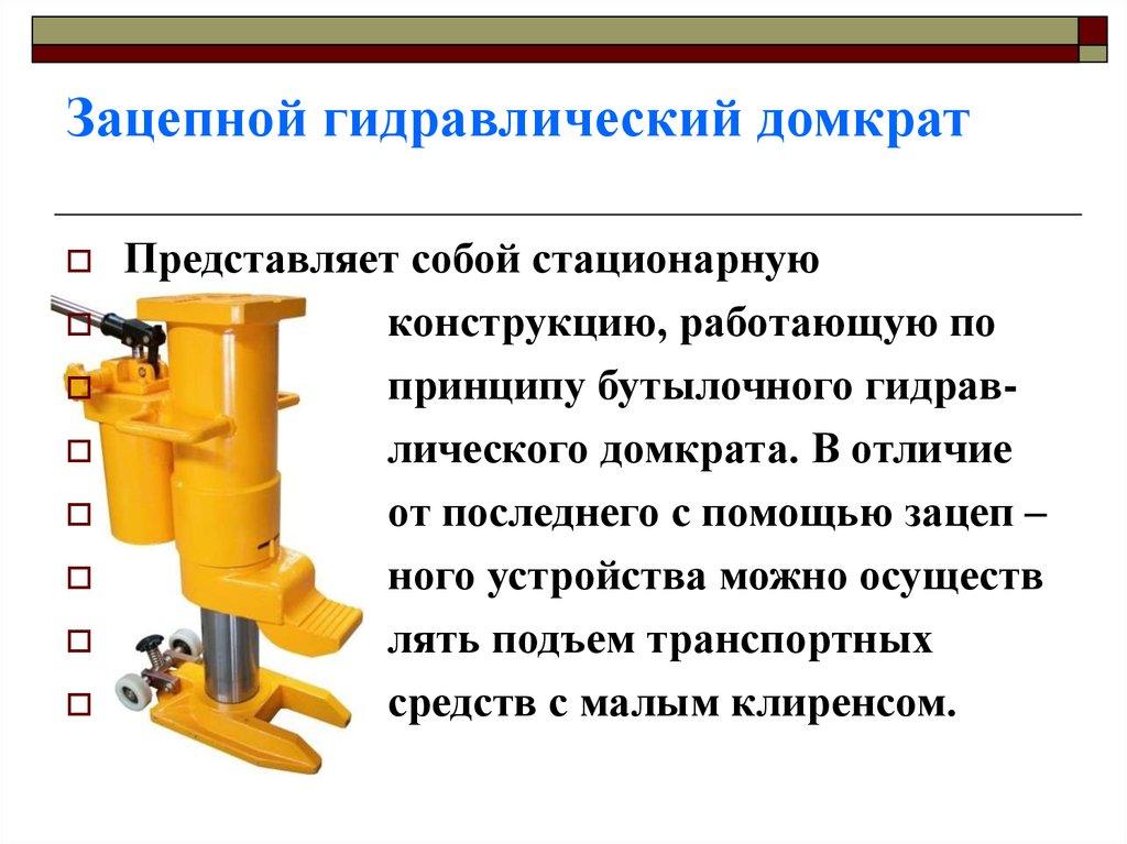 Ремонт гидравлического домкрата