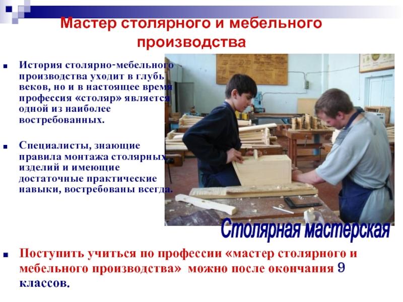 Доклад о профессии столяр
