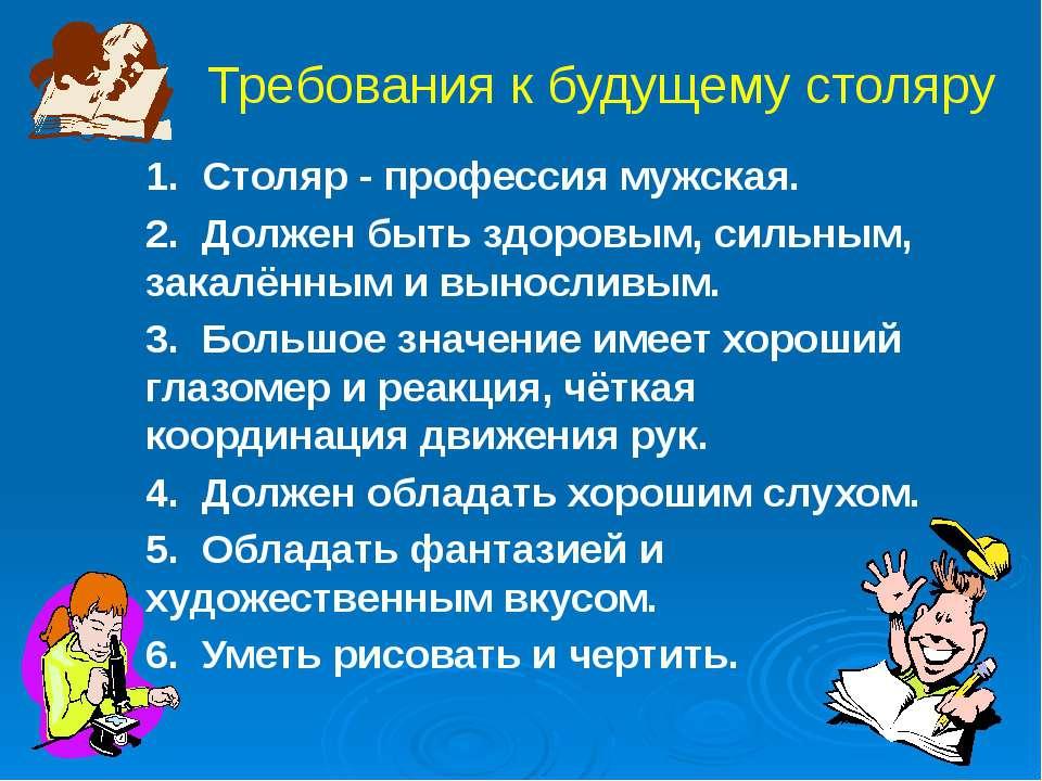 Столяр-краснодеревщик и его профессиональные обязанности