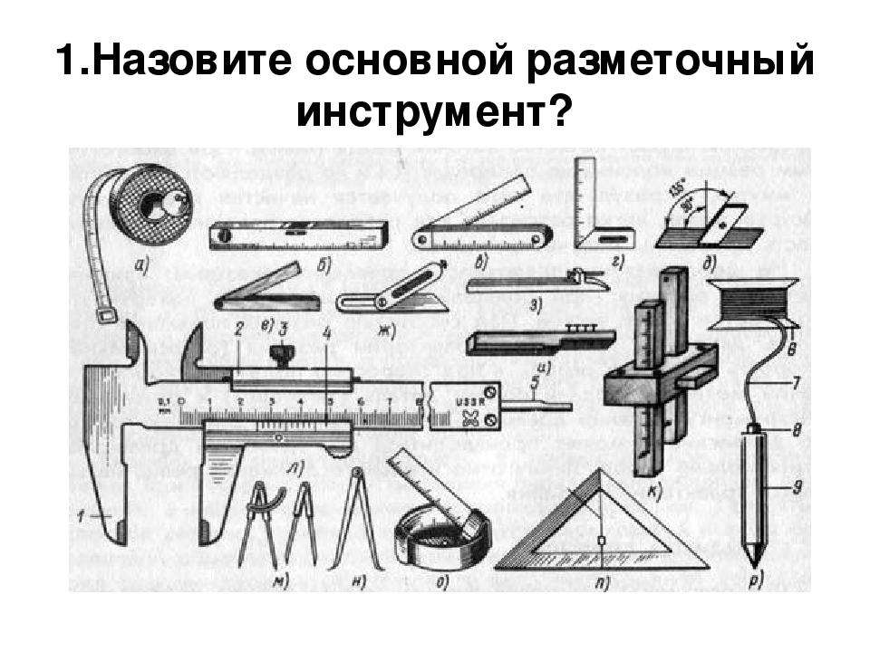 Инструменты для работы с металлом, виды и описание
