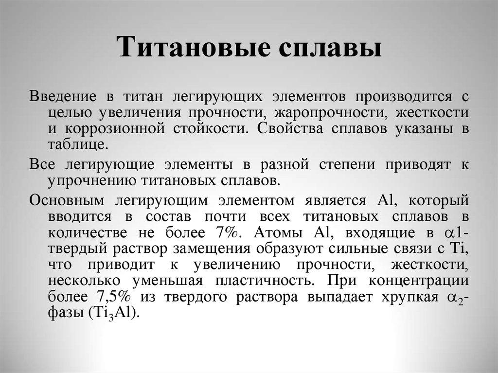Титан и его сплавы: характеристики, свойства