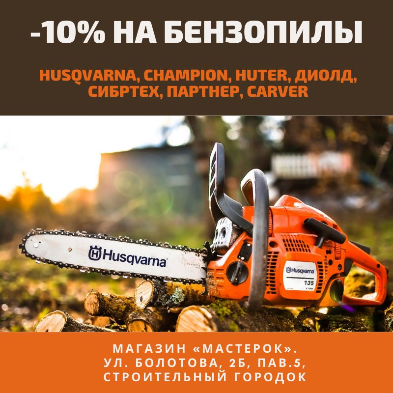 Отзывы о бензопиле husqvarna 61 9670624-88