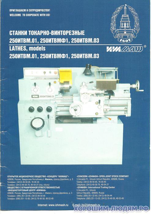 250-итв станок токарно-винторезный повышенной точности универсальный. паспорт, схемы, характеристики, описание