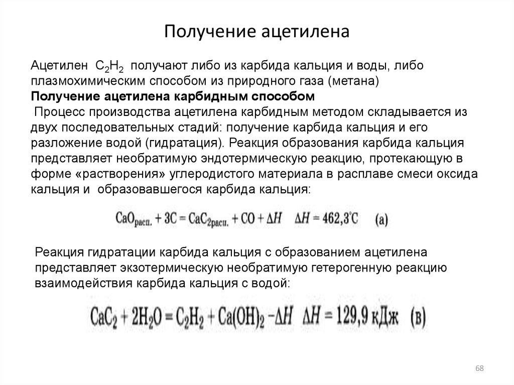 Что такое карбид? описание, особенности, применение и цена карбида   стройка.ру