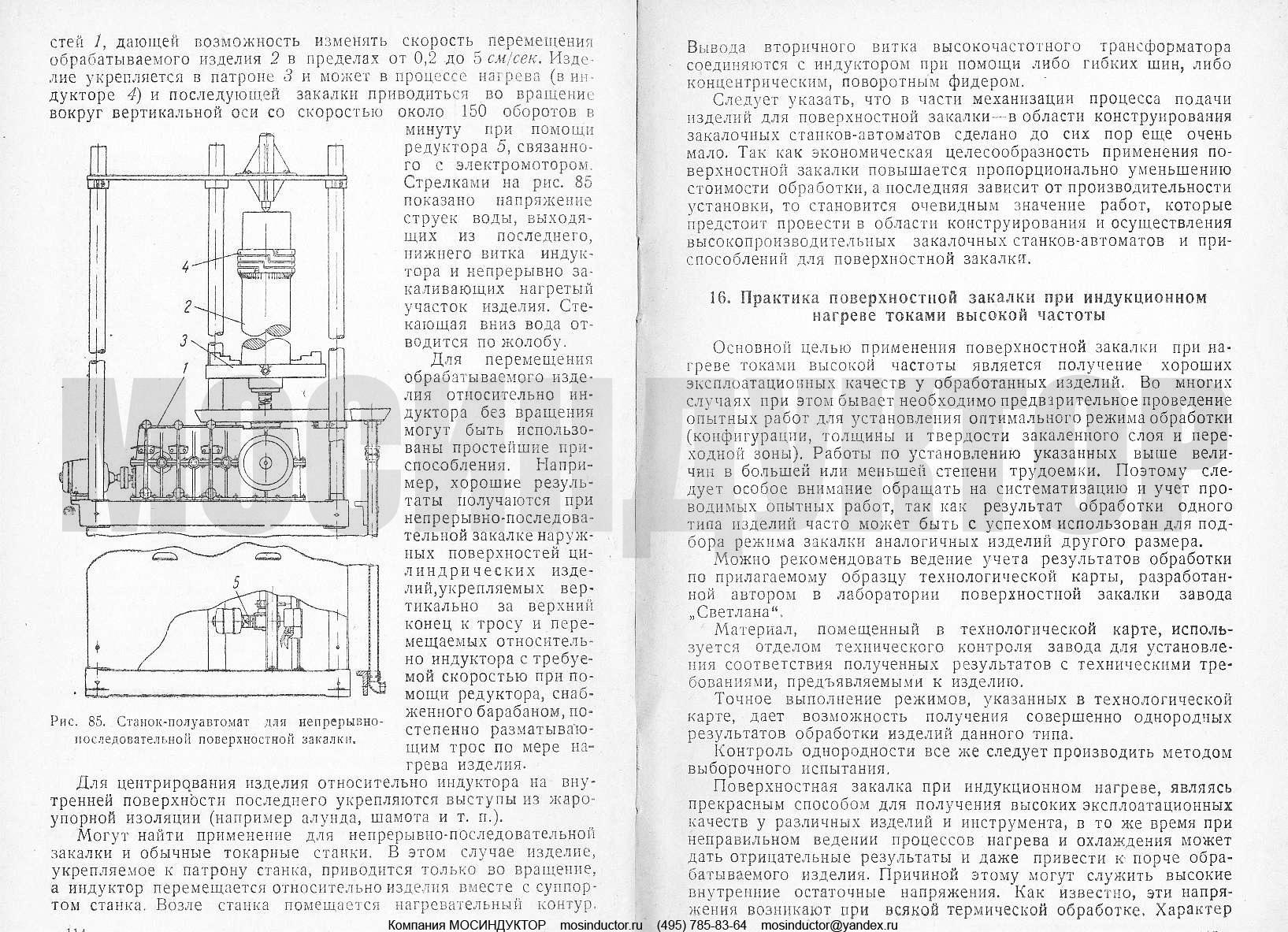 Обучение термиста на установках твч - промподготовка-образование