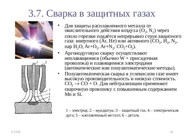 Дуговая сварка плавящимся электродом в защитных газах: оборудование и технология процесса
