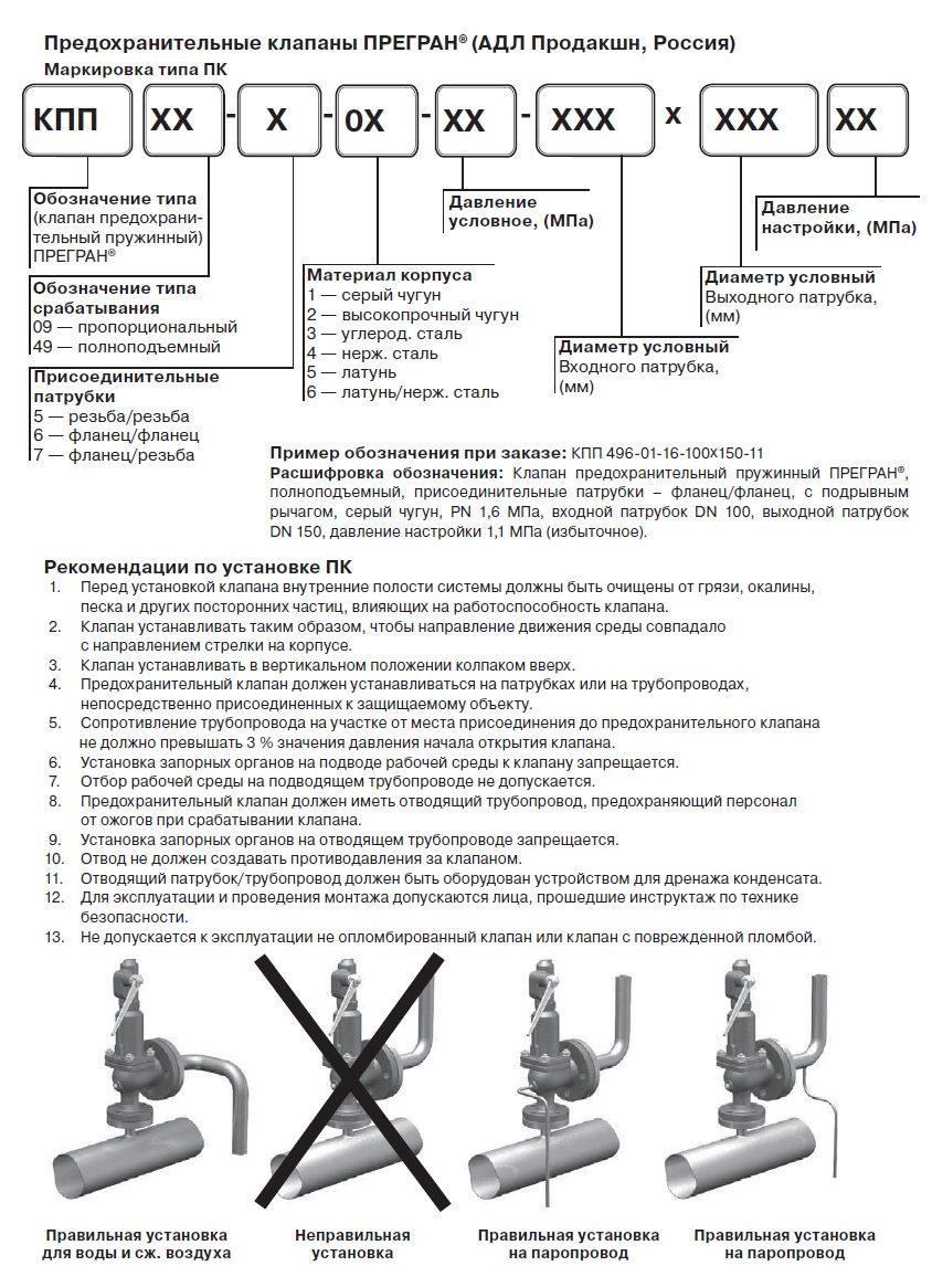 Предохранительный запорный клапан газовый принцип работы – все о газоснабжении