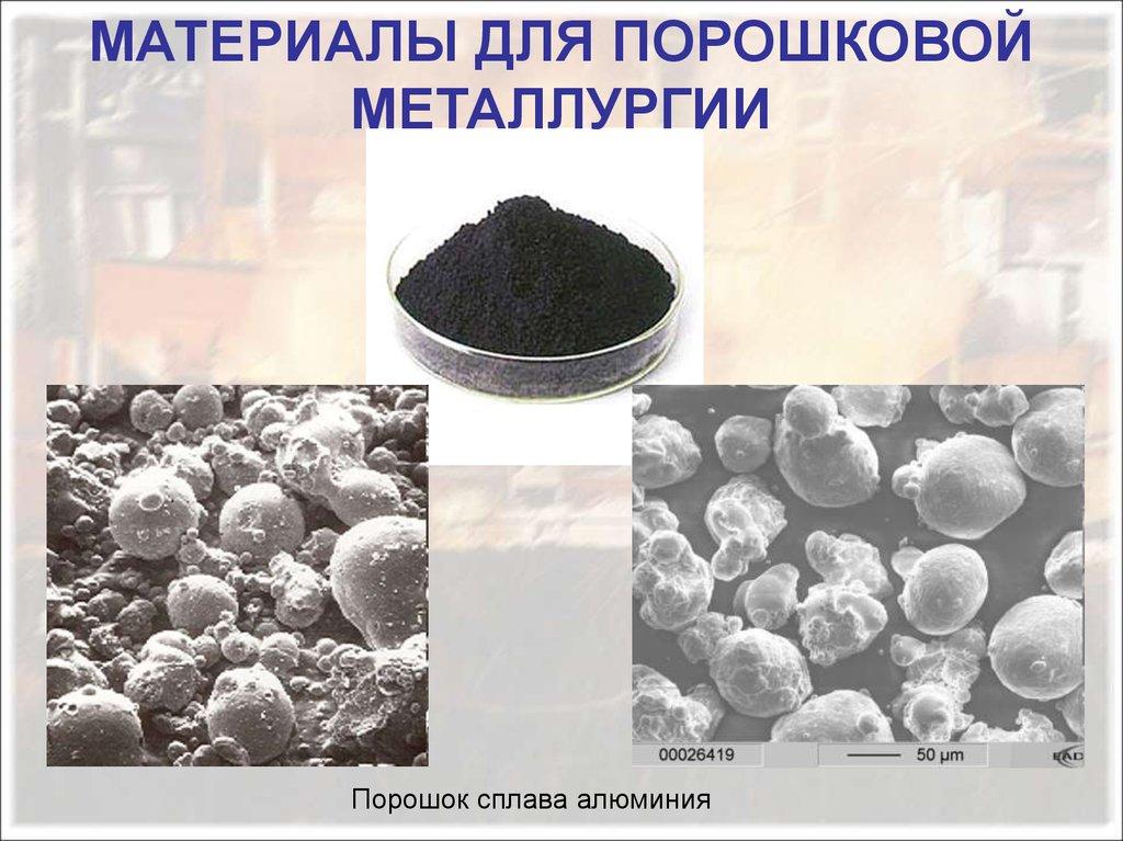 Порошковая металлургия — википедия. что такое порошковая металлургия