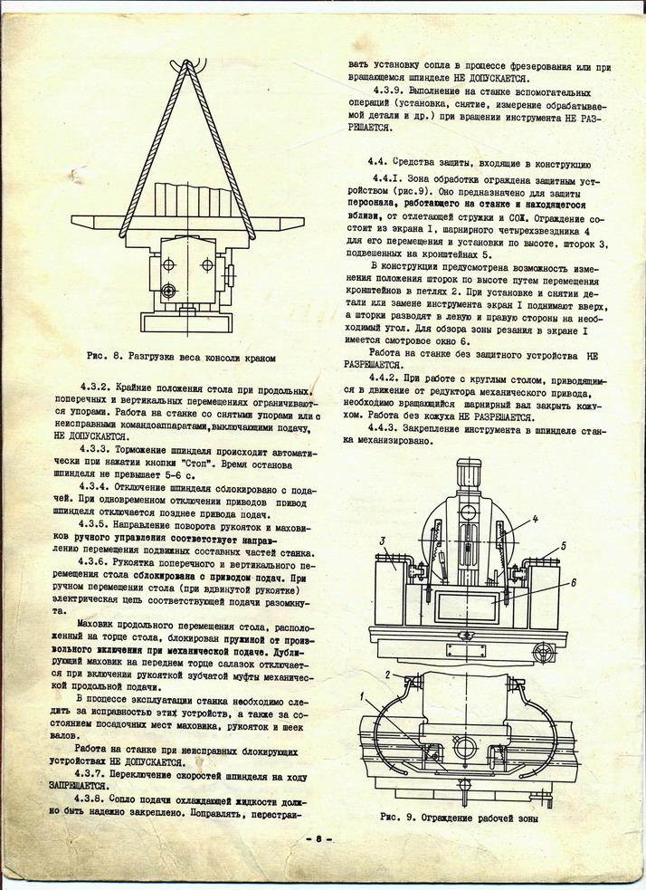 Вертикально-фрезерный станок 6р12: технические характеристики, паспорт
