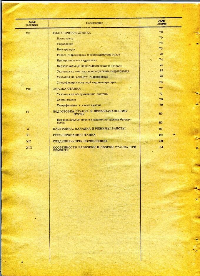 Обзор шлифовального станка 3г71: конструктив, характеристики