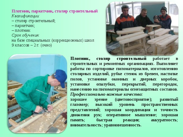 ᐅ обязанности плотника 3 разряда | что должен уметь плотник 3 разряда?
