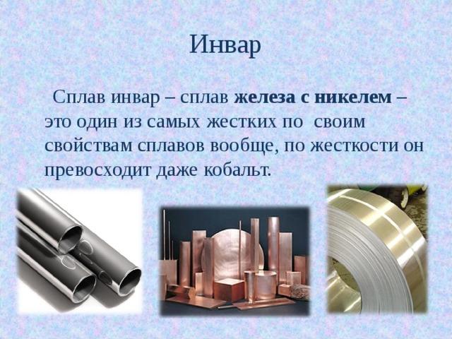 Цветные материалы - медь, никель, алюминий, титан и их сплавы - подробное описание