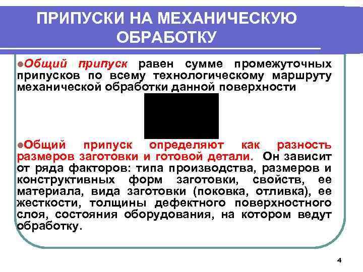 Ручная ковка. припуски, напуски и допуски на поковки