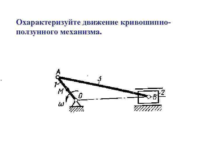 Кривошипно-шатунный механизм (кшм): назначение, устройство, принцип работы