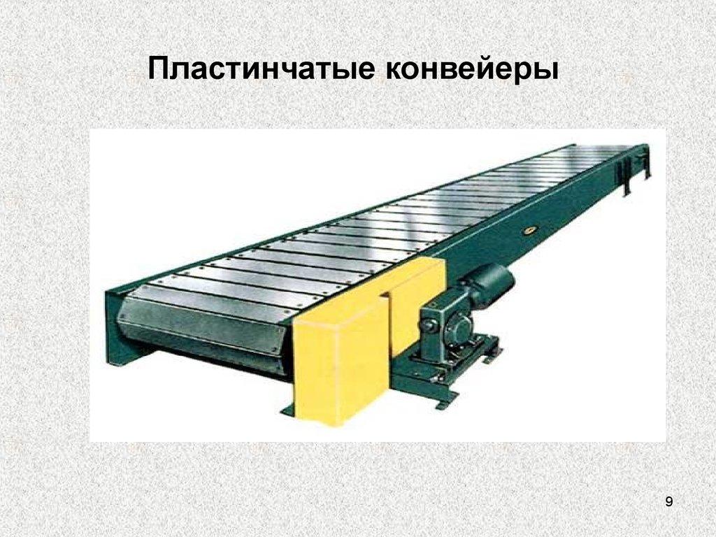 Пластинчатый конвейер