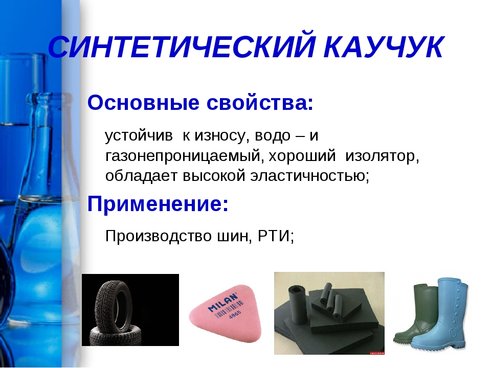 Природный полимер - формула и применение