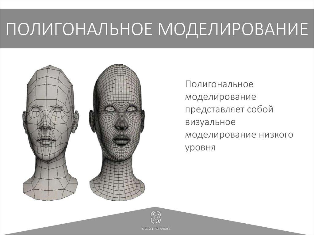 Полигональное моделирование
