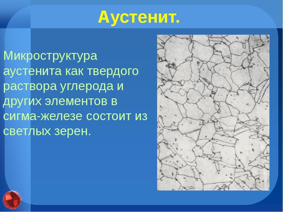 Аустенит - высокотемпературная гранецентрированная модификация железа - токарь