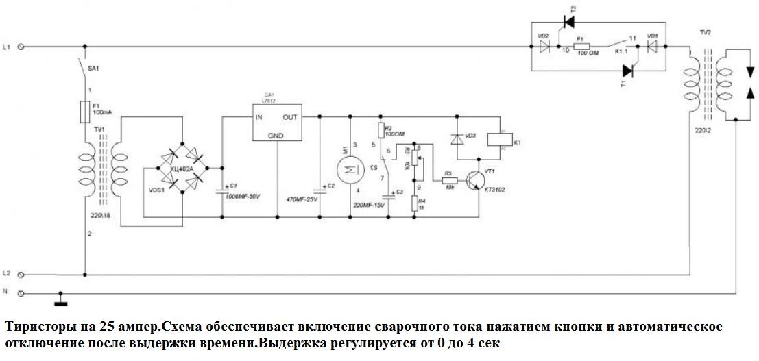 Конденсаторная сварка: схема и описание, резьбовые шпильки и сварочные аппараты, гост сварки конденсатором