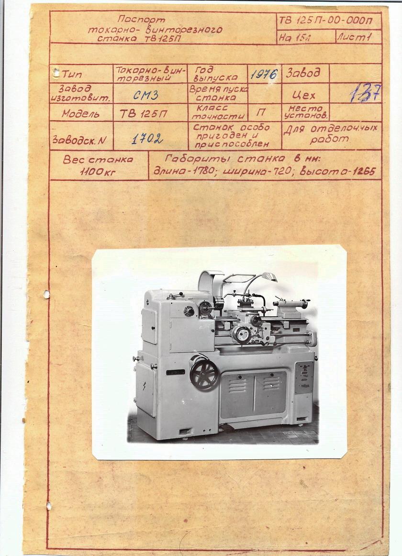 О токарном станке повышенной точности от-5: обзор, технические характеристики