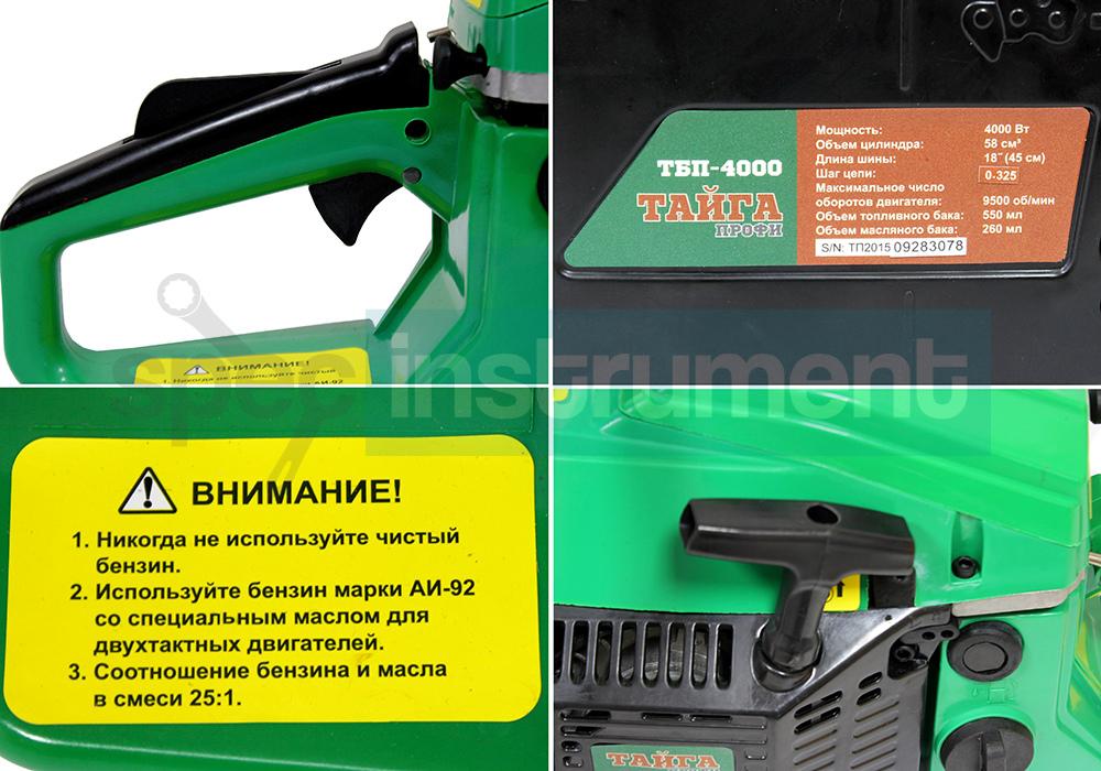"""Бензопилы """"тайга"""": характеристики, отзывы и сравнение с конкурентами :: syl.ru"""