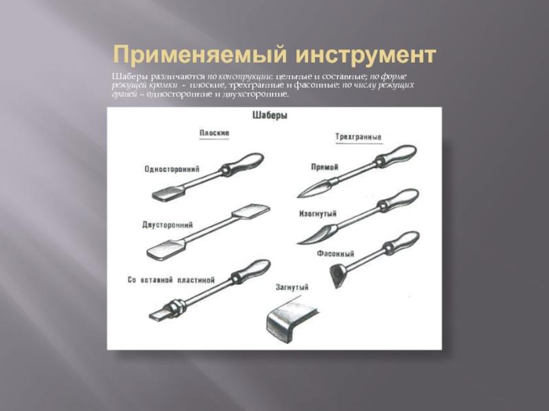 Технология шабрения металла
