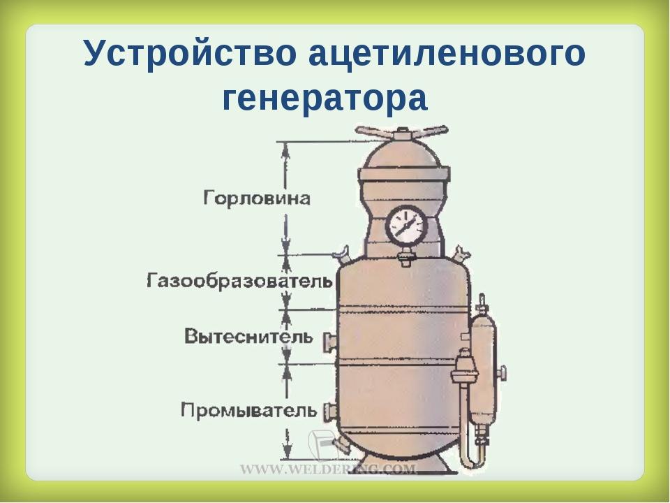 Ацетиленовые генераторы  - газовая резка