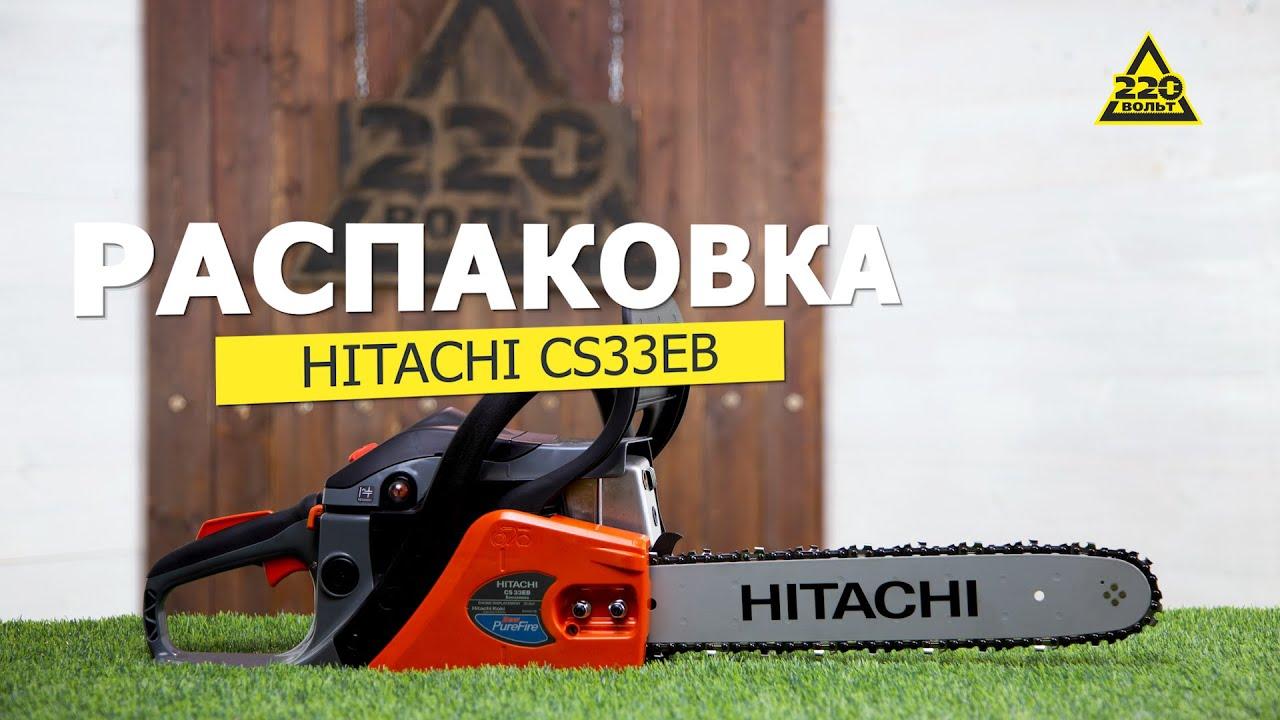 Бензопила hitachi cs33eb-n6 (cs33ebn6) (серебристый) купить за 7920 руб в челябинске, отзывы, видео обзоры и характеристики