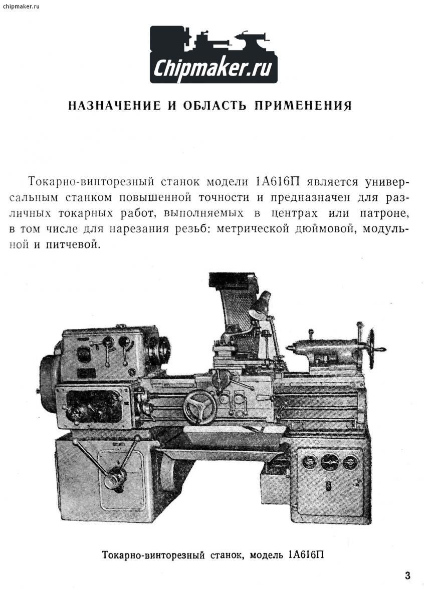 Токарно-винторезный станок 1а62