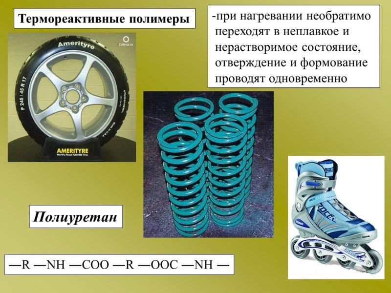 Термореактивные полимер  - большая энциклопедия нефти и газа, статья, страница 2