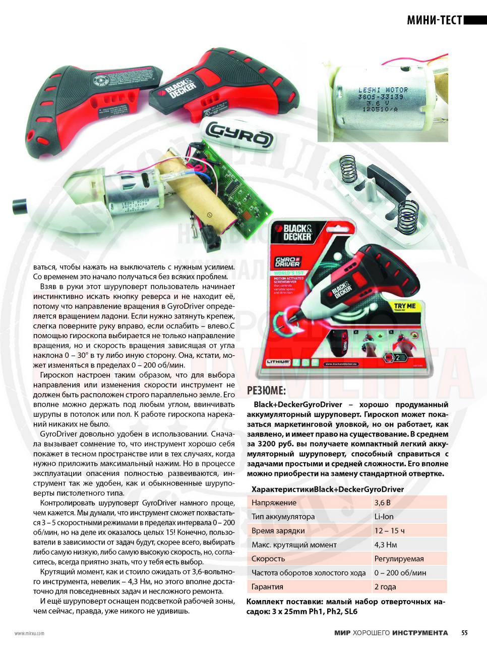 Как правильно выбрать дрель-шуруповерт аккумуляторный для дома. выбираем крутящий момент, удар и сверла для дрели-шуруповерта