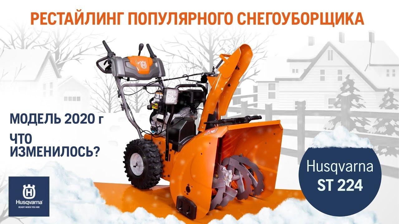 Снегоуборщик бензиновый husqvarna st 224 самоходный