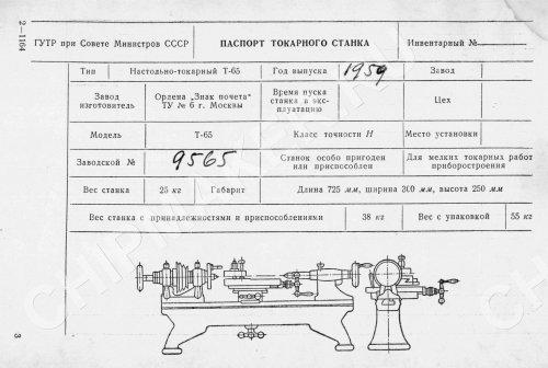 Тв-4 токарно-винторезный станок: паспорт, характеристики, схема, руководство