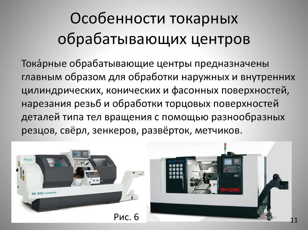 Какая есть разница между токарным и фрезерным станком?