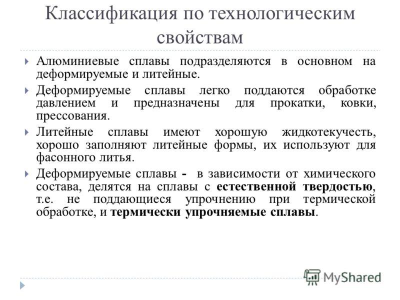 Кремний в литейных алюминиевых сплавах – aluminium-guide.com