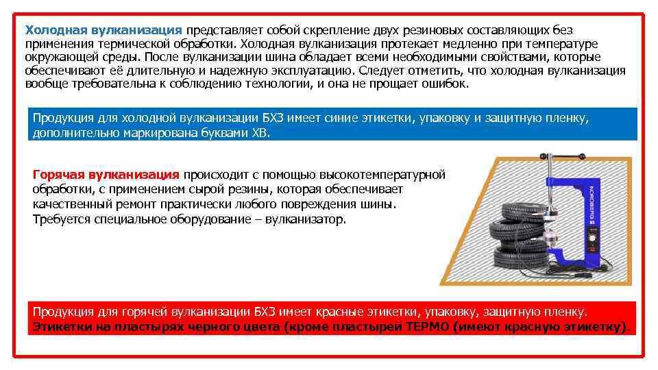 Вулканизация резины в домашних условиях | avtobrands.ru