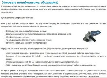 Общие требования, меры и правила безопасной работы с электрическими инструментами