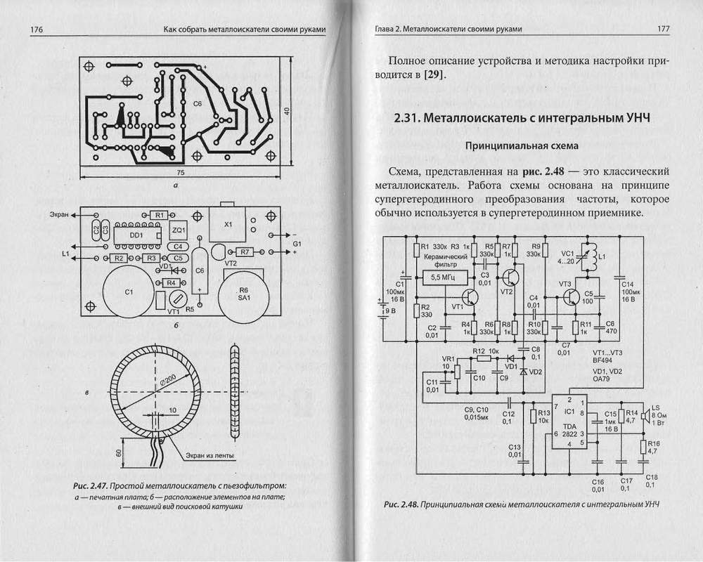 Металлоискатель своими руками: подробная инструкция как сделать