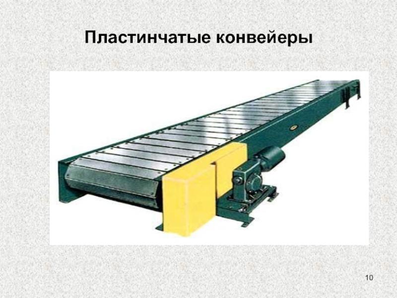 Скребковый конвейер — конструкция, принцип работы, виды