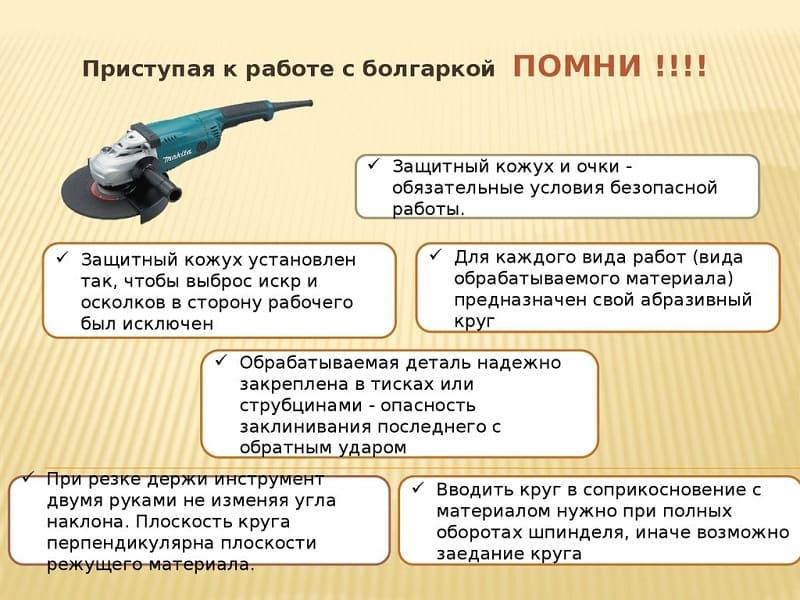 Как правильно работать болгаркой