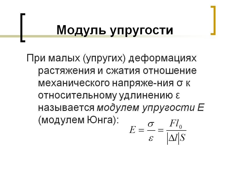 Модуль упругости - что это такое? определение модуля упругости для материалов