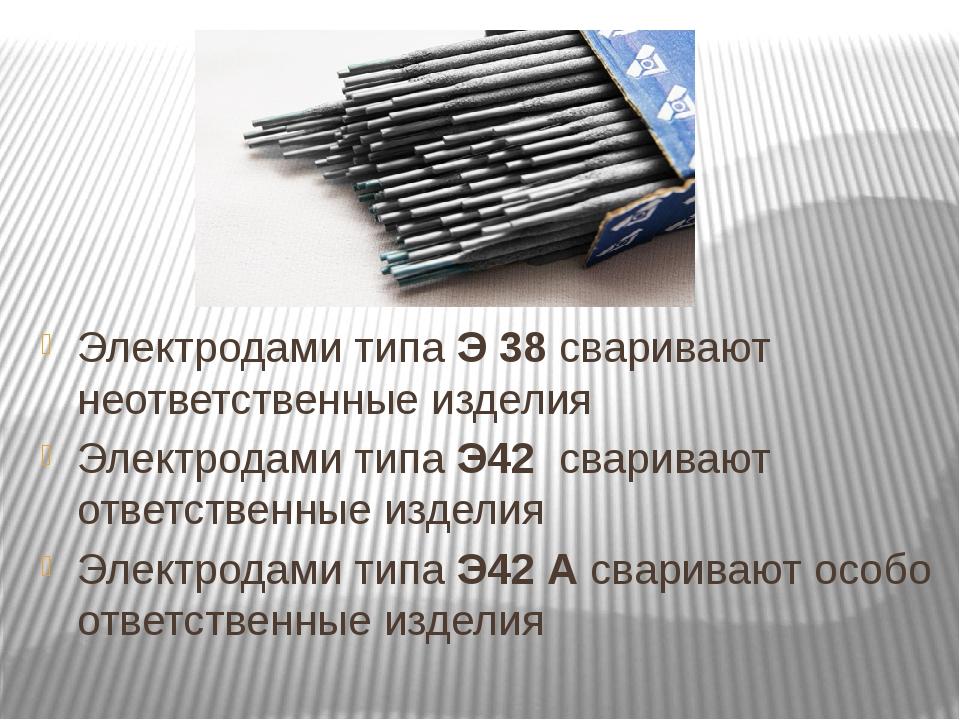 Электроды типа э50а: марки, маркировки, расшифровка, аналоги