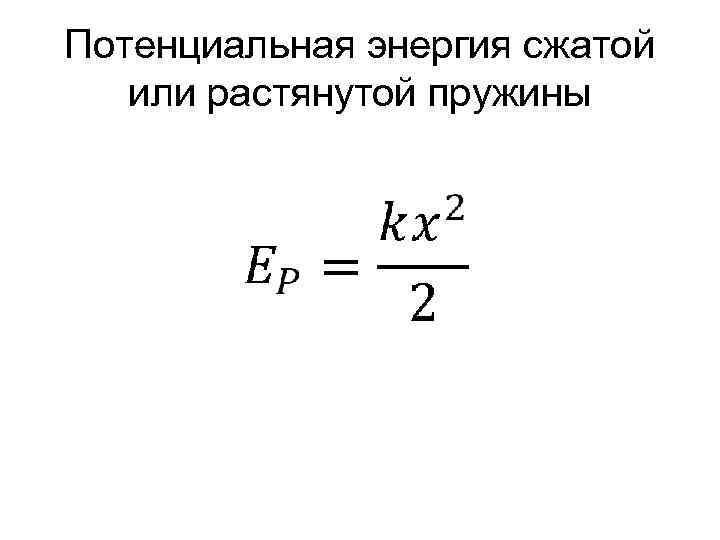 Энергия кинетическая и потенциальная или что такое энергия в физике