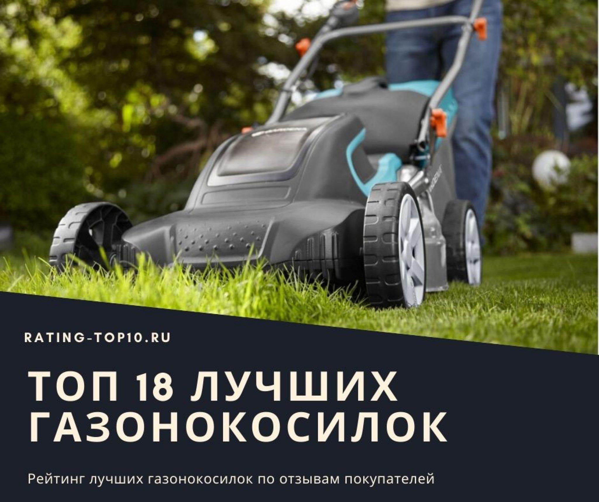 Бензиновые несамоходные газонокосилки: рейтинг лучших моделей, устройство ручных косилок на бензине, основные критерии и параметры выбора этих устройств