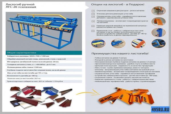 Гидравлический листогиб: виды станков, особенности их конструкции, популярные модели
