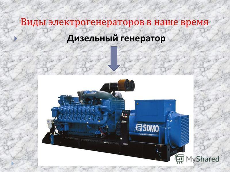Как выбрать электрогенератор: от малых до сверхмощных?